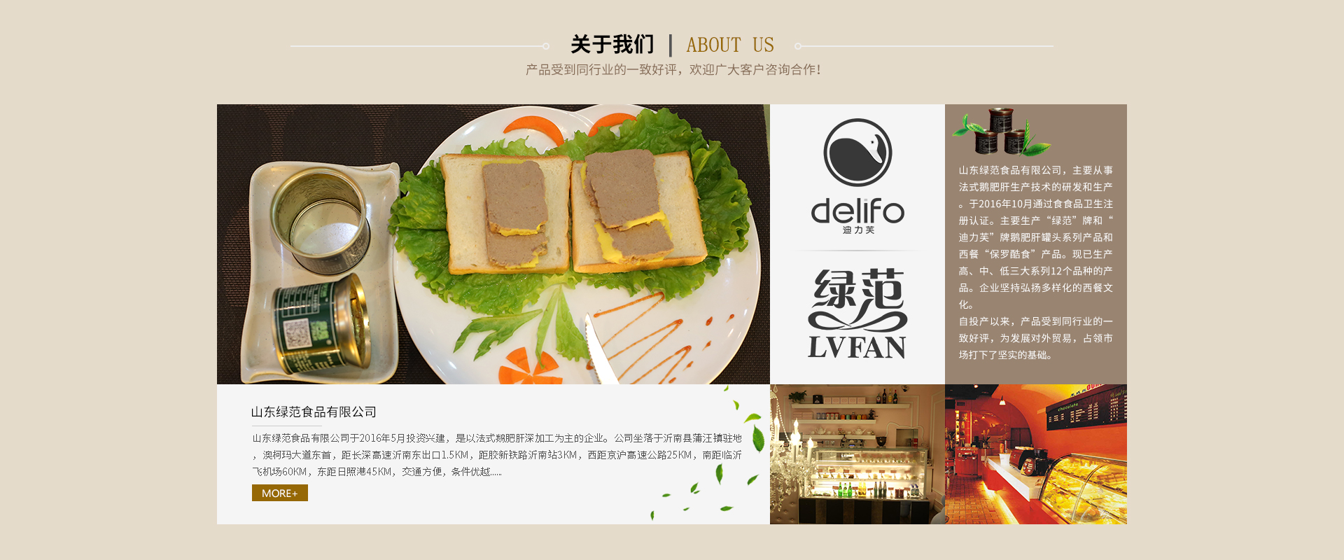 鹅肝酱批发,鹅肥肝酱生产厂家,法国风味鸭肝酱,山东法式鸭肥肝酱