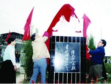 一九九五年为纪念陶行知(一九三五年创办)新安族行团成立六十周年