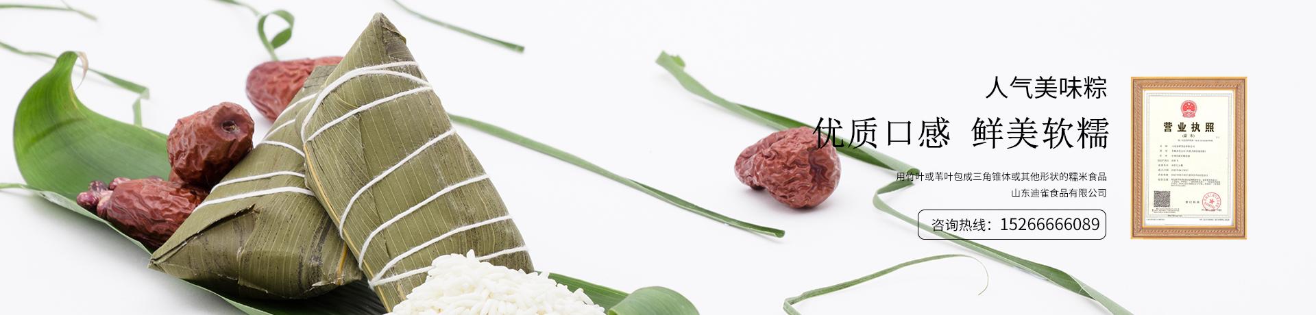 山东迪雀食品有限公司是一家生产速冻饺子,馄饨的批发厂家,同时经营手工粽子,山东馒头等一系列美食,带给您体验不一样的味蕾享受,联系电话:15266666089