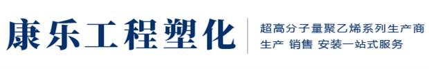 河南省羑里康乐工程塑化有限公司