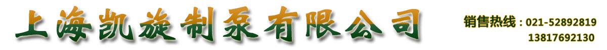 上海凯旋制泵有限公司