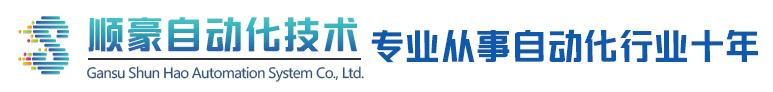 甘肃顺豪自动化技术有限公司