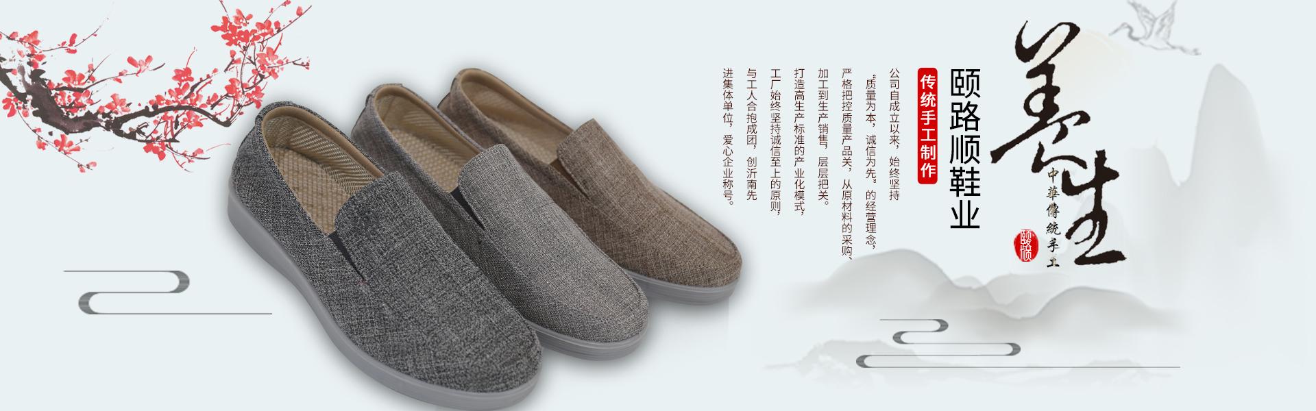 老北京布鞋廠家,休閑布鞋廠家,山東布鞋,僧侶鞋