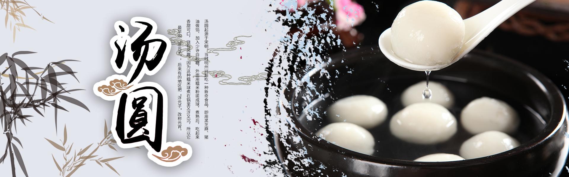 万博max饺子厂家,万博max馄饨批发,山东粽子生产厂家,万博max手工馒头厂家