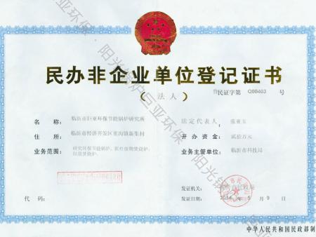 研究所法人登记证书