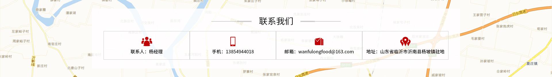 临沂市万福龙食品有限公司是一家专业生产必威网址,酱卤肉,腊肉腊肠等肉制品的厂家,产品种类多样,质量保证,联系热线:13854944018.