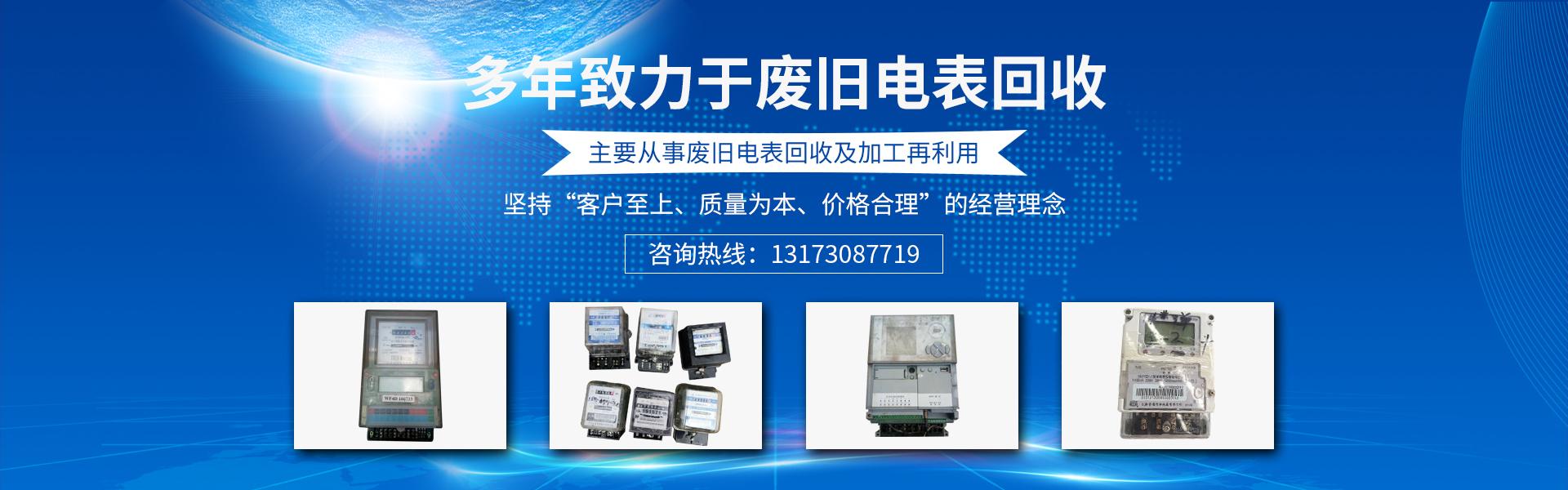 废旧电表,废旧电表回收,二手电表回收,废旧电表箱