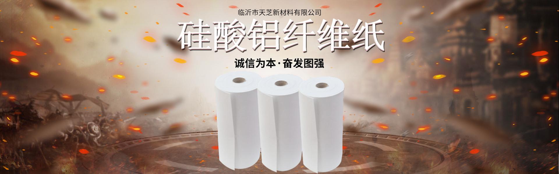 陶瓷纤维纸,硅酸铝纤维纸,耐高温隔热纸,寿毯用隔热纸