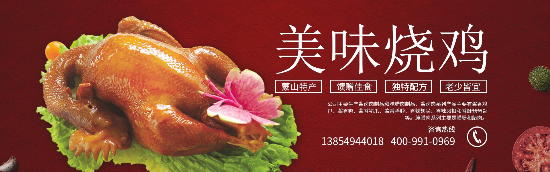烧鸡厂家,烤鸭批发,必威网址,腊肉腊肠厂家