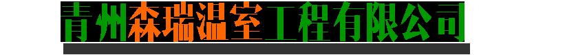 青州森瑞温室工程有限公司