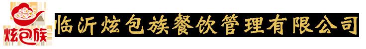 临沂炫包族餐饮管理有限公司