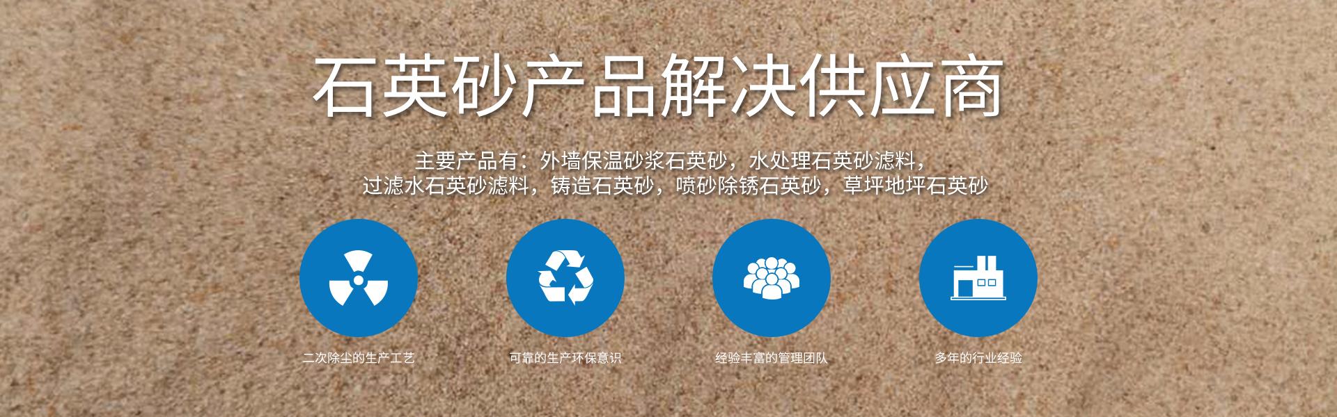 山东石英砂,硅砂生产厂家,铸造石英砂,临沂石英砂,沂南石英砂