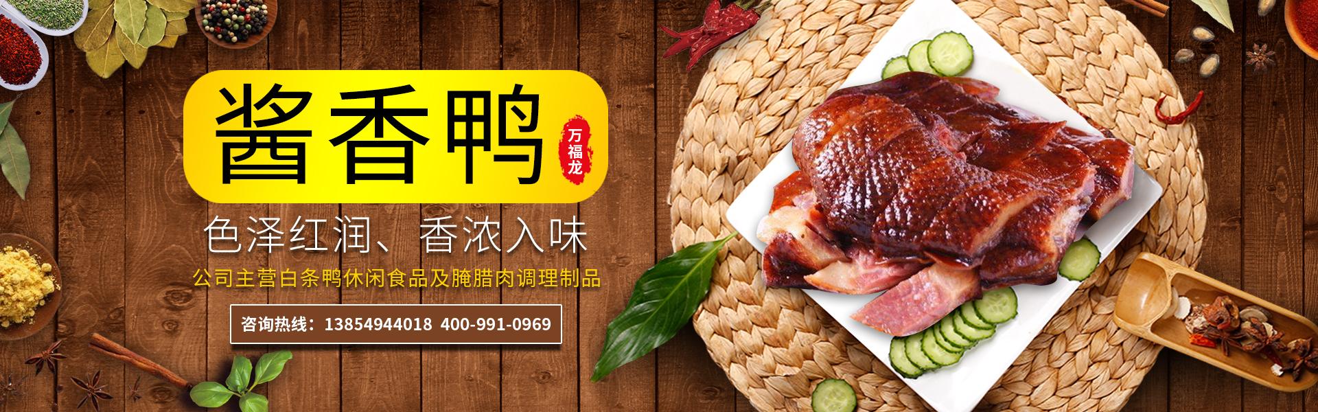 烧鸡厂家,烤鸭批发,白条鸭,腊肉腊肠厂家