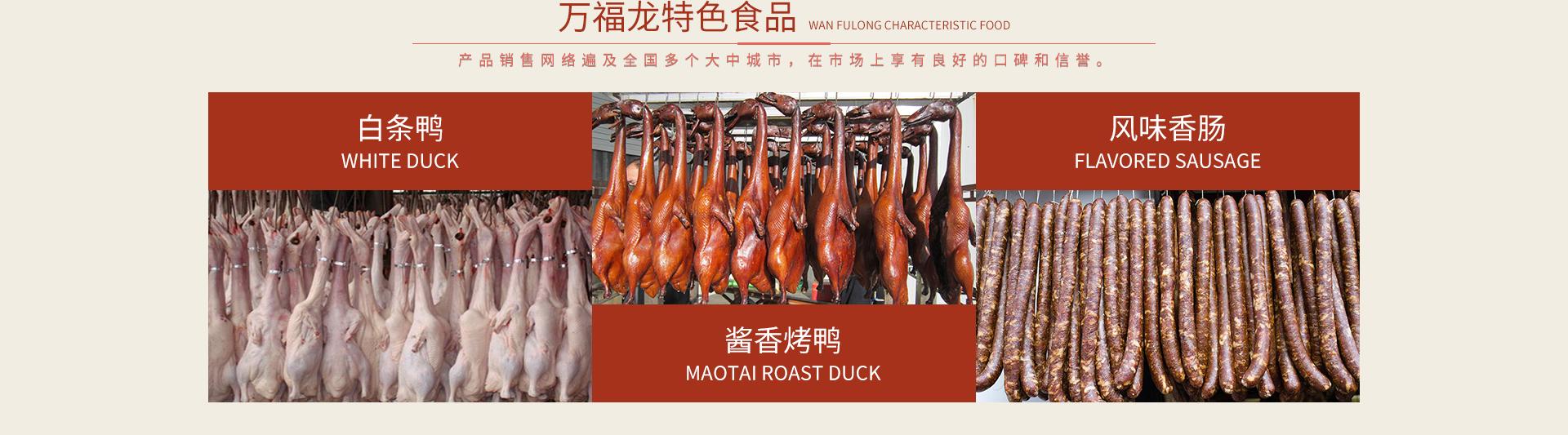 临沂市万福龙食品有限公司是一家生产必威网址,烤鸭,烧鸡,腊肉腊肠等食品的批发厂家,产品种类多样,质量保证,联系热线:13854944018.