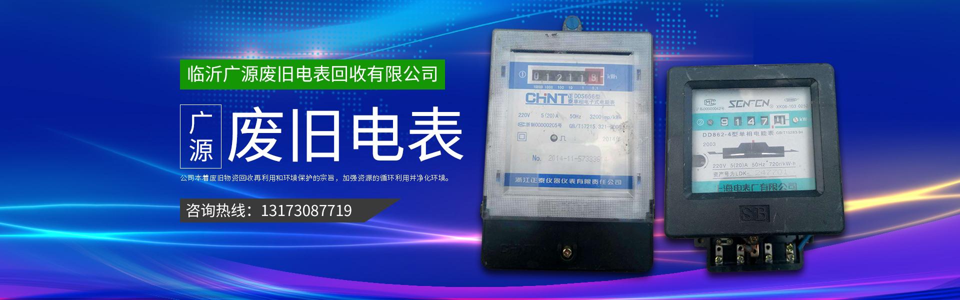 回收废旧电表,二手电表回收,回收废旧电表箱,旧电表回收