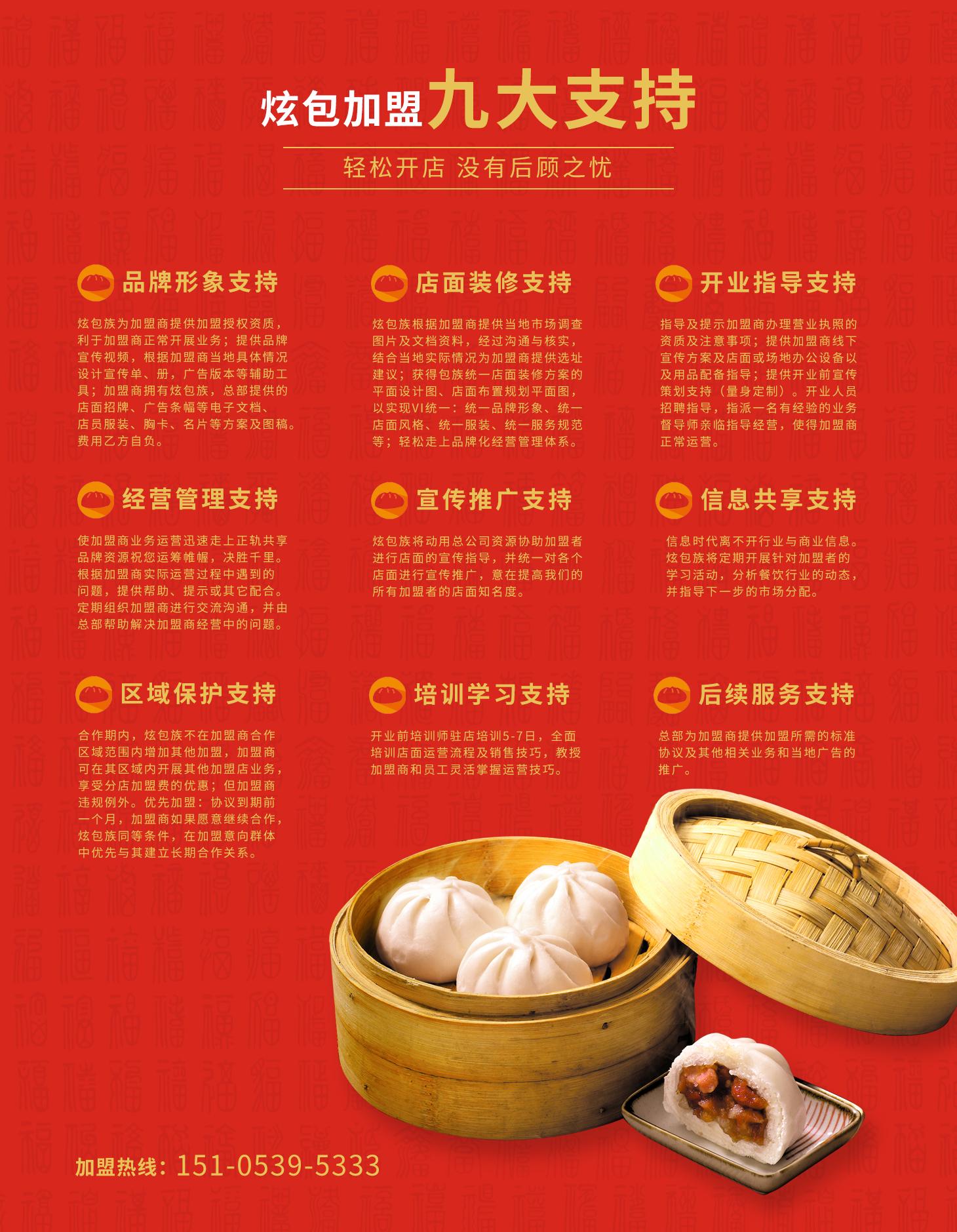 包子连锁店_灌汤包加盟-临沂炫包族餐饮管理有限公司