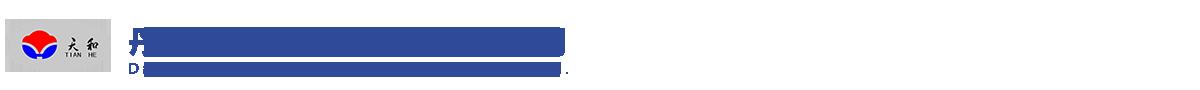 丹东市天和新能源设备有限公司