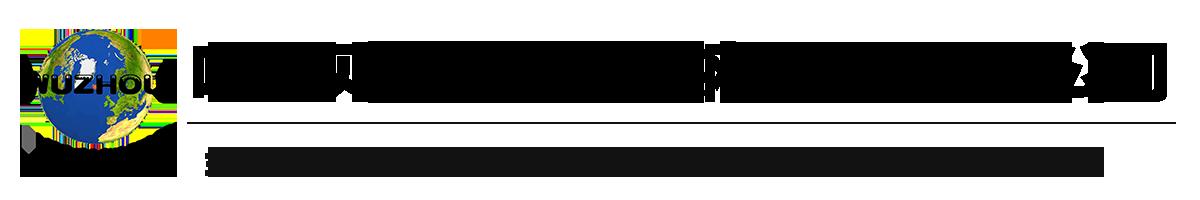 呼伦贝尔市五洲彩钢板压型有限公司