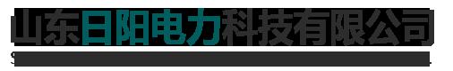山东日阳电力科技有限公司