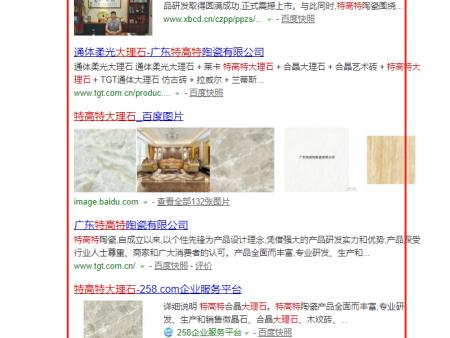 廣東特高特陶瓷有限公司