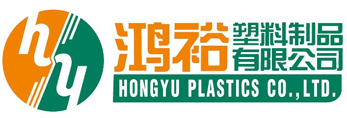 肇庆市端州区鸿裕塑料制品有限公司
