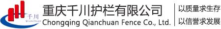 重庆千川护栏有限公司