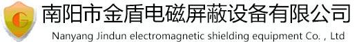 南阳市金盾电磁屏蔽有限公司