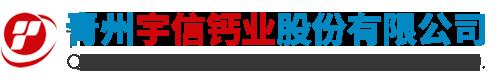 青州宇信钙业股份有限公司