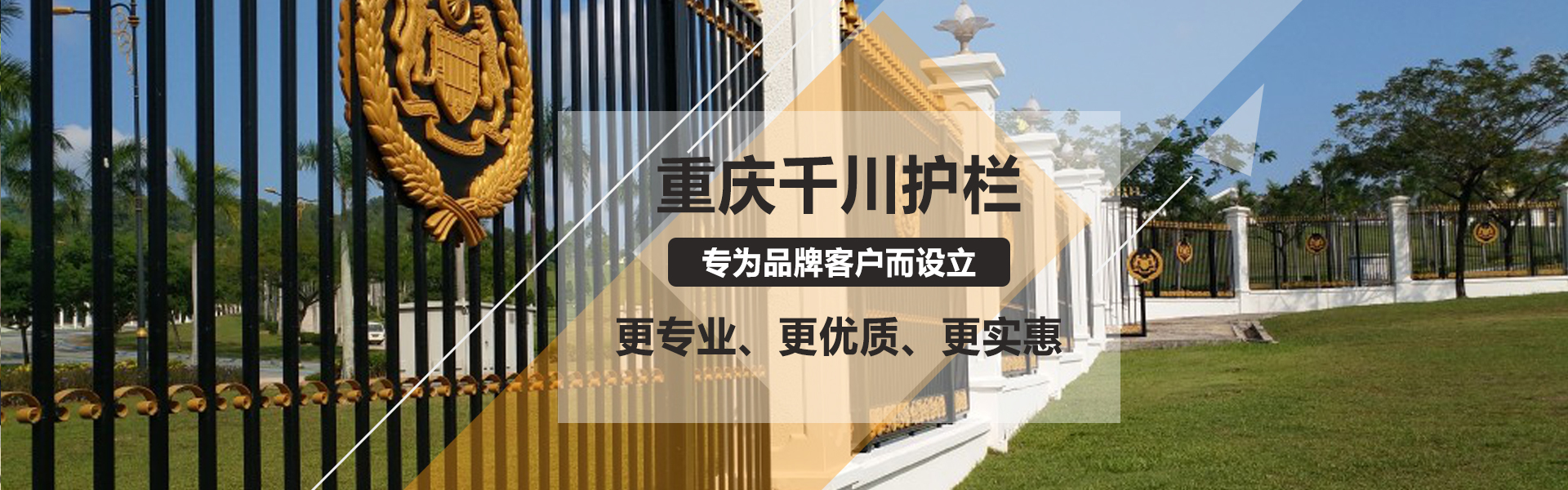 重庆千川护栏 专为品牌客户而设立   更专业、更优质、更实惠