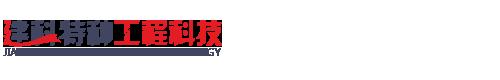 华中建科(北京)工程科技有限公司