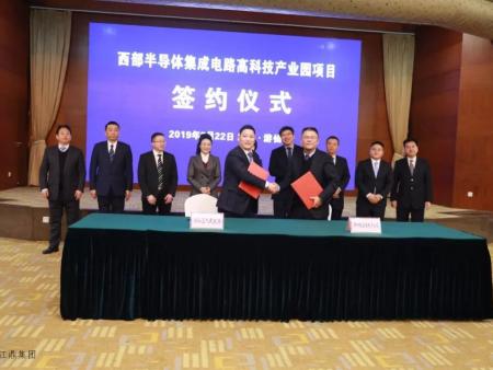 陕西江鼎集团受邀参加投资80亿西部半导体产业园项目签约仪式