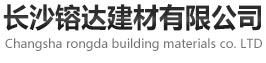 长沙镕达建材有限公司