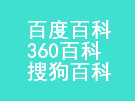 百度百科360百科搜狗百科