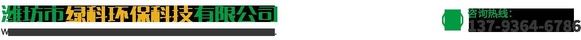 潍坊市绿科环保科技有限公司