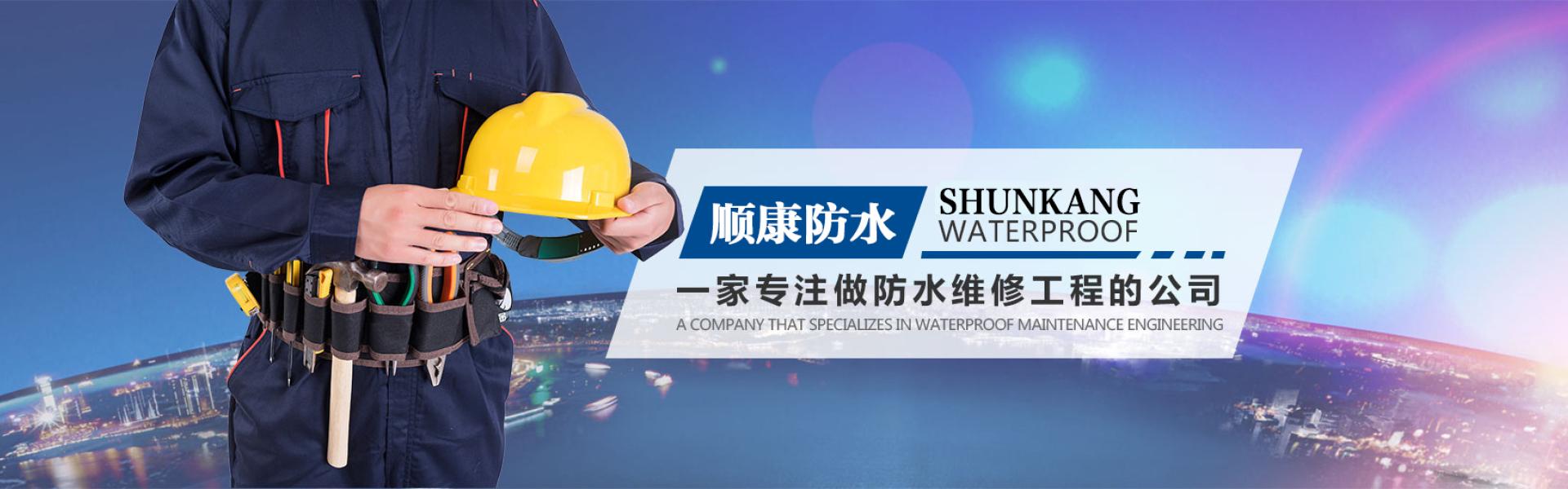 泰安防水公司