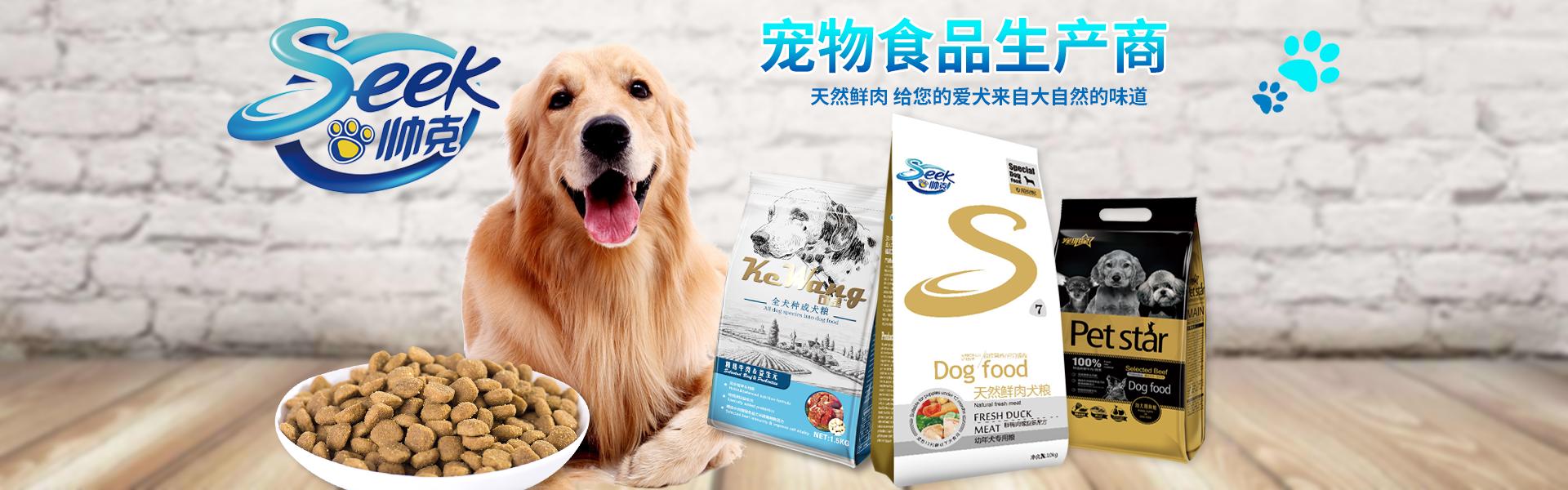 狗糧OEM代工,貓糧OEM代工,狗糧貓糧批發,寵物食品廠家