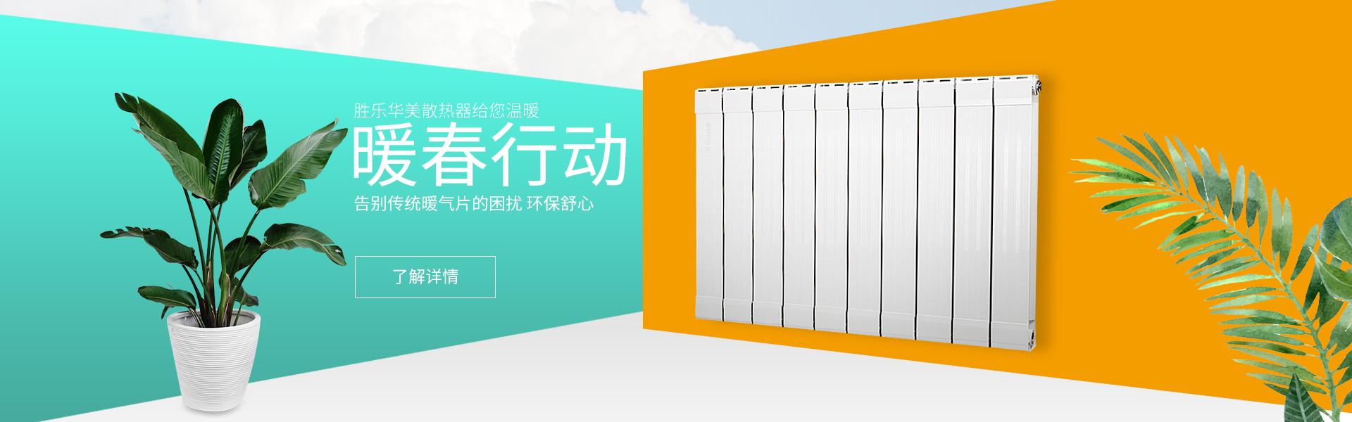 山東暖氣片廠家,銅鋁散熱器廠家,鋼鋁散熱器廠家,鋁合金暖氣片廠家