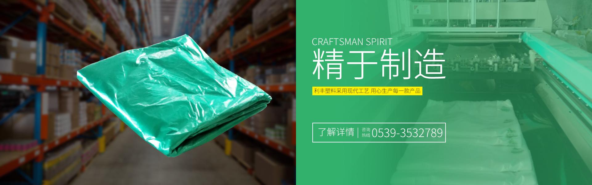 沂南县利丰塑料制品加工厂生产各种蔬菜保鲜袋,蔬菜包装袋,各种尺寸农膜,PO膜,保证质量,欢迎前来订购,利丰塑料制品加工厂期待与您的合作,欢迎致电:13515392686.