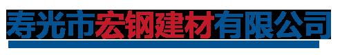 壽光市宏鋼建材有限公司