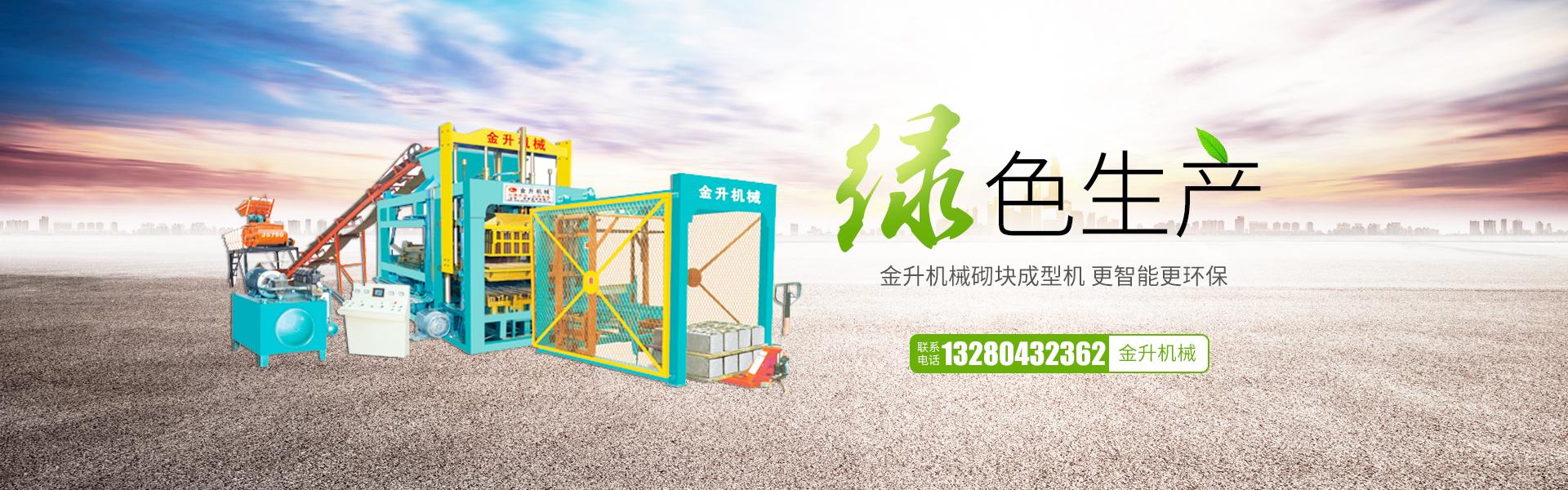 砌块成型机厂家,全自动砌块成型机,变频全自动砌块成型机,数控全自动折弯机