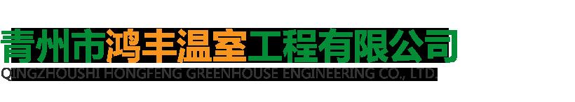 青州市鴻豐溫室工程有限公司