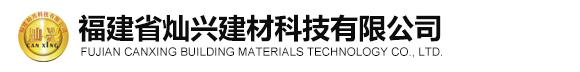 福建省灿兴建材科技有限公司