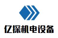 陕西亿探机电设备有限公司