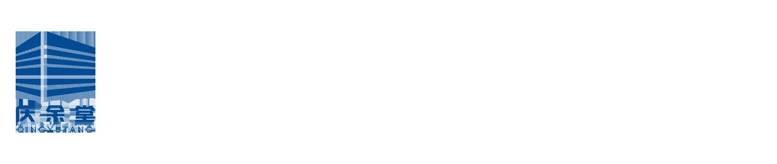 惠州市余庆堂加固科技有限公司