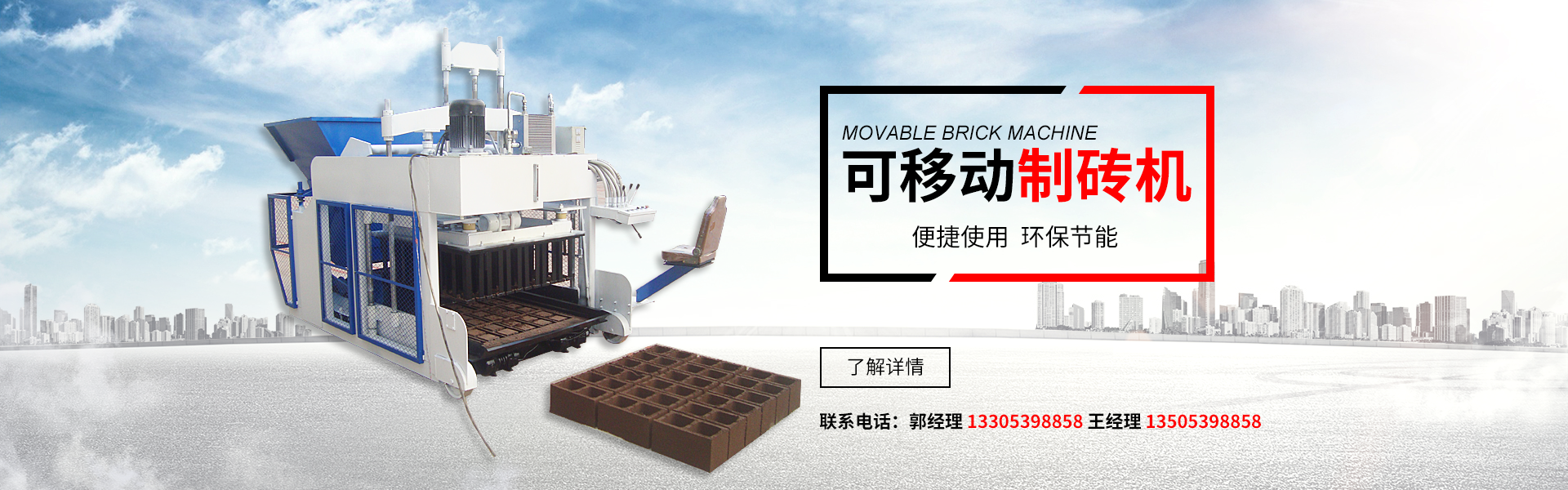 水泥花砖机,液压砖机,广场砖机,路沿石机