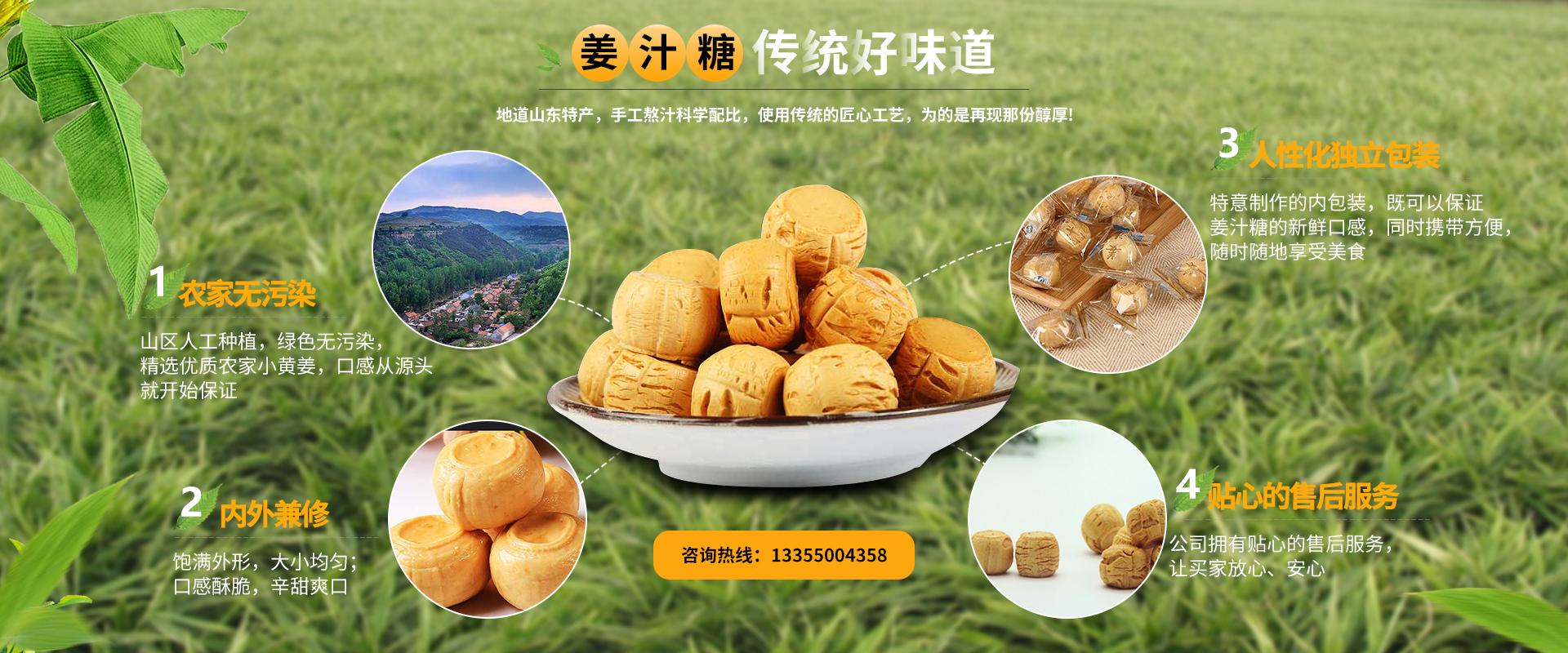 姜汁糖厂家,姜片批发,姜糖生产厂家,姜片厂家