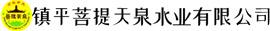 镇平菩提天泉水业有限公司