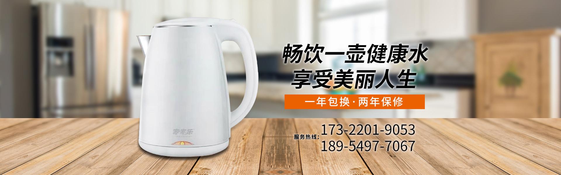 山东家家乐电器科技有限公司专注生产电热水壶,是电热水壶批发,电热水壶加盟的厂家,产品质量有保证,欢迎有意向加盟的朋友前来咨询:17322019053.