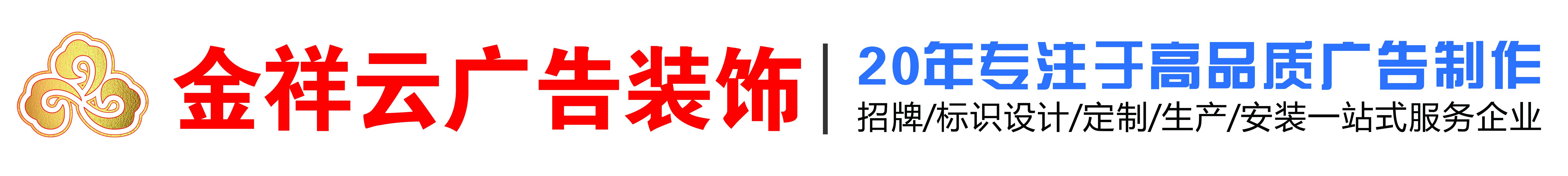 沈阳市铁西区金祥瑞美术装饰制作中心