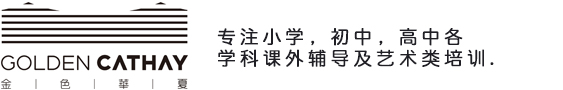 福建金色華夏教育咨詢有限公司